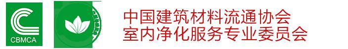 中国建筑材料流通协会室内净化服务委员会【官网】