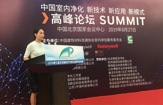 中国室内净化新技术新应用高峰论坛在京举办