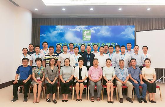 《室内空气污染治理规范》标准启动会在京召开